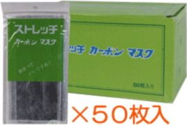 Active Carbon Stretch Mask4