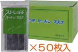 Active Carbon Stretch Mask4