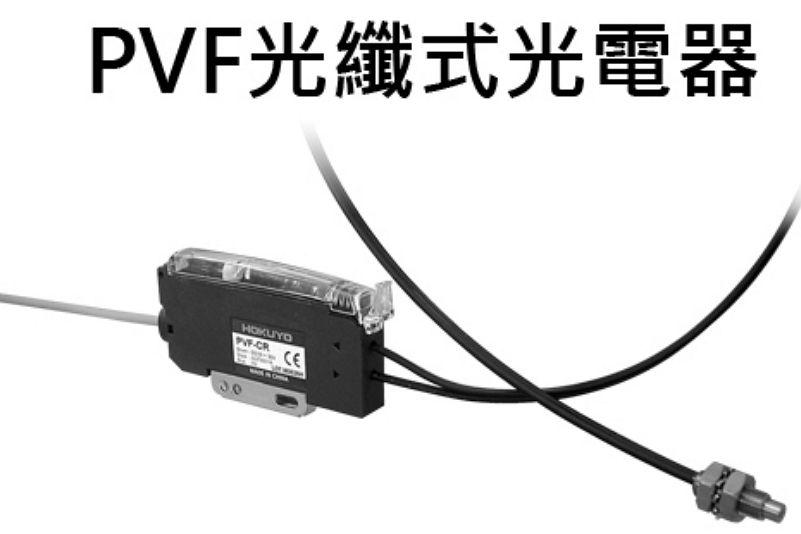 HOKUYO PVF