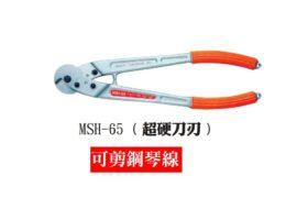 MARVEL MSH-65