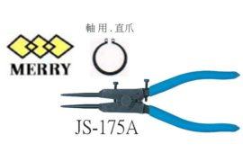 MERRY JS-175A