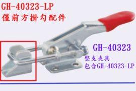 GoodHand-GH-40323-3