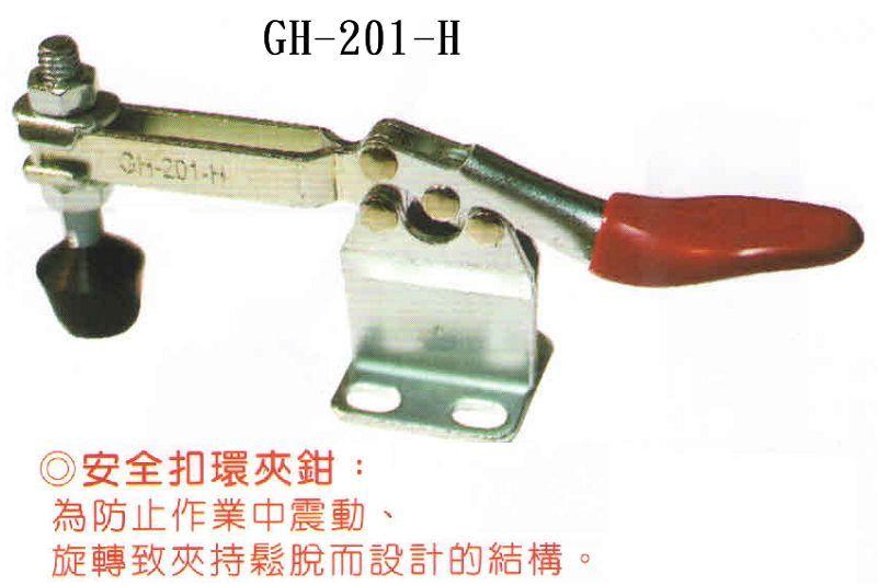 GoodHand GH-201-H