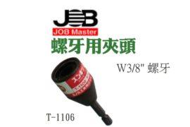 job-t-1106