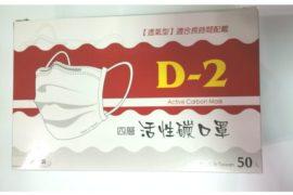 Mask D-2