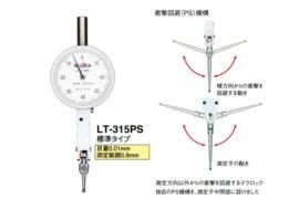 TECLOCK LT-315PS