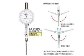 TECLOCK LT-316PS