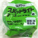 SEKISUI Spotlight733