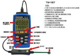 TENMARS TM-197-2