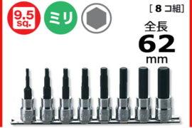 KOKEN RS3010M-8-L62