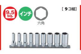 KOKEN RS3300A-9