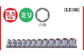 KOKEN RS3400M-12