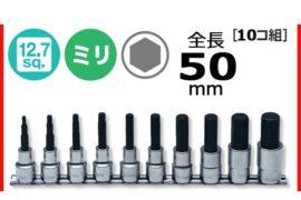 KOKEN RS4010M-10-L50
